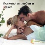 психология любви да секса