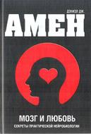 Даниель Амен «Мозг и любовь. Секреты практической нейробиологии»
